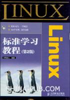 Linux标准学习教程(第2版)