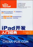 (特价书)iPad开发入门经典