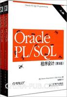 Oracle PL/SQL程序设计(第5版)(上下册)