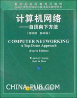 计算机网络:自顶向下方法(第4版英文影印版)