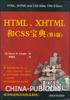 HTML、XHTML和CSS宝典(第5版)