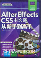 After Effects CS5中文版从新手到高手(配光盘)