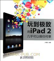 (特价书)玩到极致:用iPad 2几乎可以做任何事