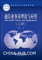 通信业务量理论与应用(上册)