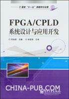 FPGA/CPLD系统设计与应用开发