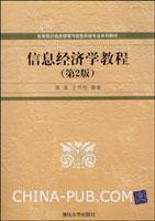 信息经济学教程(第2版)
