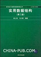 实用数据结构(第三版)