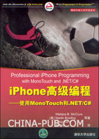 iPhone高级编程―使用Mono Touch和.NET/C#
