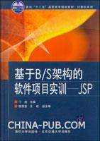 基于B/S架构的软件项目实训--JSP