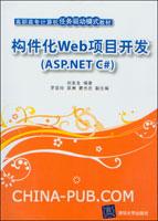构件化Web项目开发(ASP.NET C#)