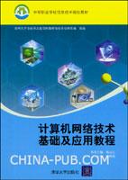 计算机网络技术基础及应用教程