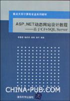 ASP.NET动态网站设计教程―基础C#+SQL Server