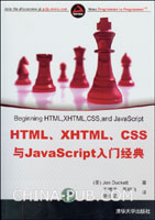 HTML、XHTML、CSS与JavaScript入门经典