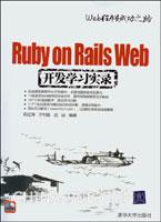 Ruby on Rails Web开发学习实录(配光盘)