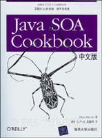 Java SOA Cookbook中文版