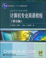 计算机专业英语教程(第5版)(含DVD光盘1张)