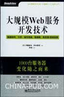 大规模Web服务开发技术