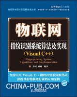 (特价书)物联网:指纹识别系统算法及实现(Visual C++)