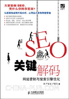 SEO关键解码:网站营销与搜索引擎优化