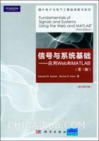 (特价书)信号与系统基础--应用Web和MATLAB(第三版)(英文影印版)