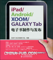 iPad/Android/XOOM/GALAXY Tab电子书制作与发布