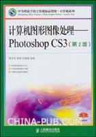 计算机图形图像处理―Photoshop CS3(第2版)