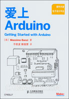 爱上Arduino
