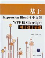 基于Expression Blend 4中文版WPF和Silverlight项目设计基础