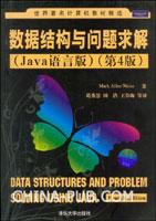 数据结构与问题求解(Java语言版)(第4版)