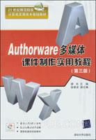 Authorware多媒体课件制作实用教程(第三版)