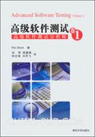 高级软件测试.卷1:高级软件测试分析师