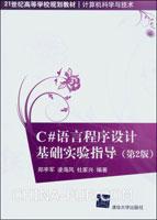 C#语言程序设计基础实验指导(第2版)