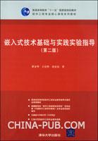 嵌入式技术基础与实践实验指导(第二版)