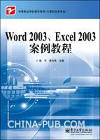 (特价书)Word 2003、Excel 2003案例教程