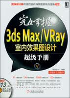 完全掌握3ds Max/VRay室内效果设计超级手册