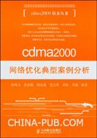 cdma2000网络优化典型案例分析