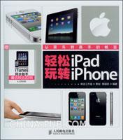 (特价书)轻松玩转iPad/iPhone