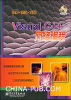 (特价书)Visual C++网络编程(含CD光盘1张)