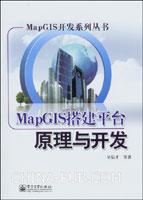 MapGIS搭建平台原理与开发