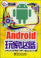 (特价书)Android玩家必备