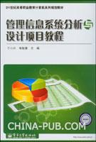 (特价书)管理信息系统分析与设计项目教程