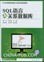 SQL语言与关系数据库