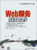 Web服务开发学习实录