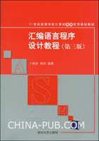 汇编语言程序设计教程(第三版)