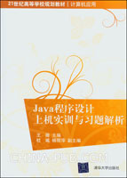 Java程序设计上机实训与习题解析