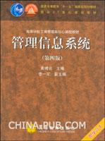 管理信息系统(第四版)