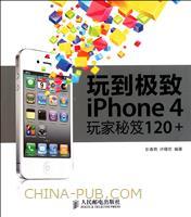(特价书)玩到极致:iphone 4 玩家秘笈120+