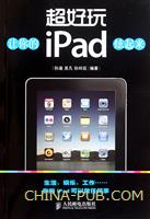 (特价书)超好玩:让你的ipad炫起来