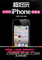 (特价书)超好玩:让你的iphone炫起来