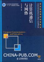 计算机通信与网络